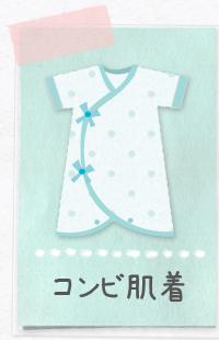 0bfb55c0bd630 コンビ肌着とは?|赤ちゃんの肌着と洋服の着せ方|ベビーコンビ肌着 ...